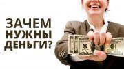 Зачем нужны деньги