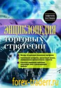 Д. Кац, Д. МакКормик - Энциклопедия торговых стратегий